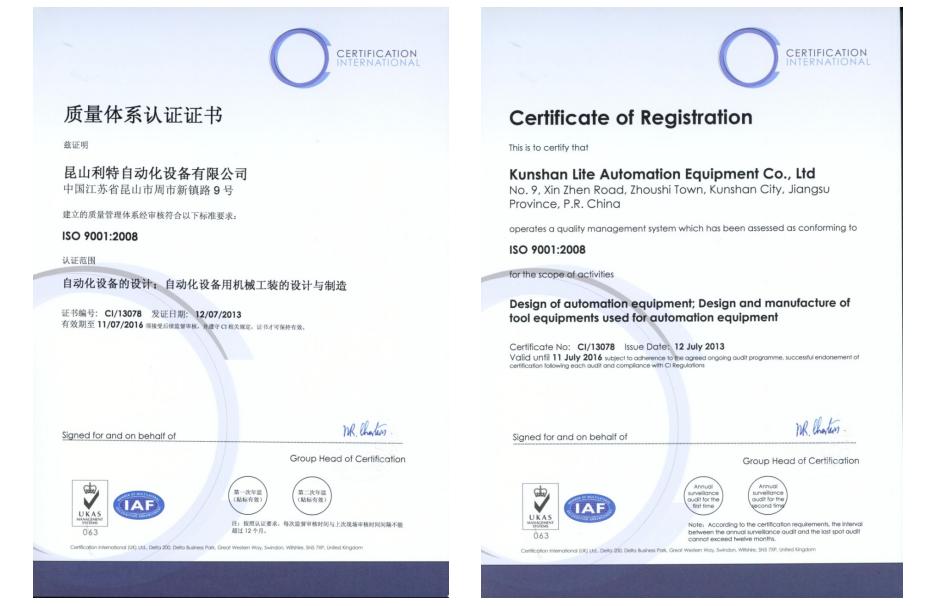 国家质量管理体系认证